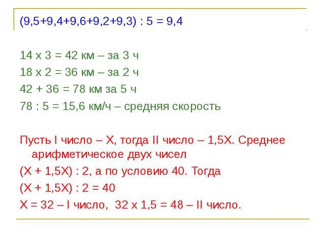 (9,5+9,4+9,6+9,2+9,3) : 5 = 9,4 14 х 3 = 42 км – за 3 ч 18 х 2 = 36 км – за 2...