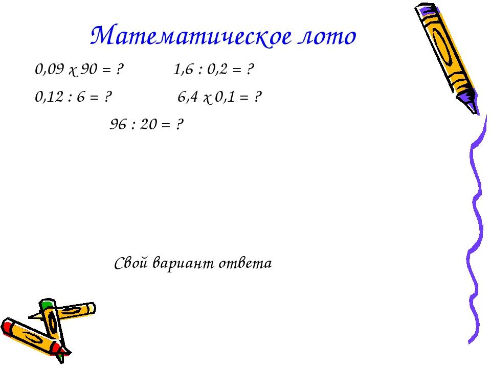 Математическое лото 0,09 х 90 = ? 1,6 : 0,2 = ? 0,12 : 6 = ? 6,4 х 0,1 = ? 96...