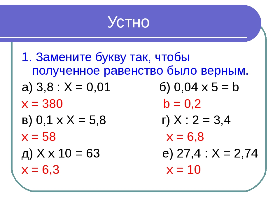 Устно 1. Замените букву так, чтобы полученное равенство было верным. а) 3,8 :...