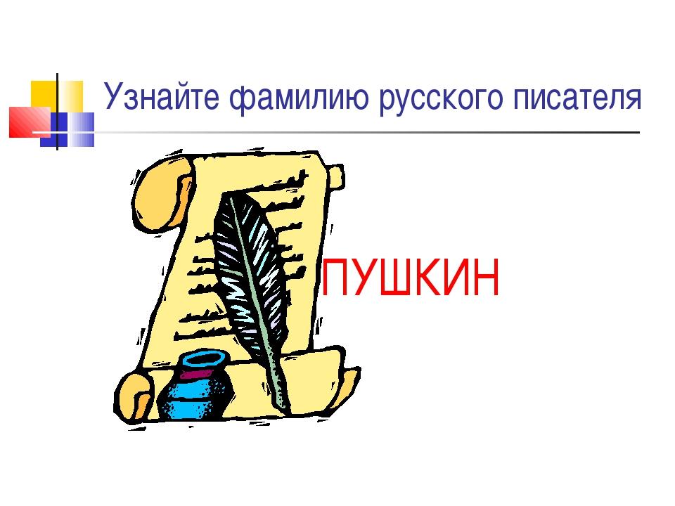 Узнайте фамилию русского писателя ПУШКИН