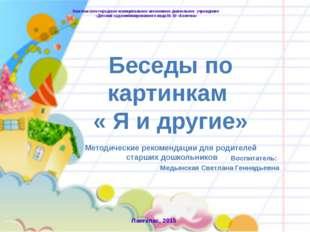 Лангепасское городское муниципальное автономное дошкольное учреждение «Детски