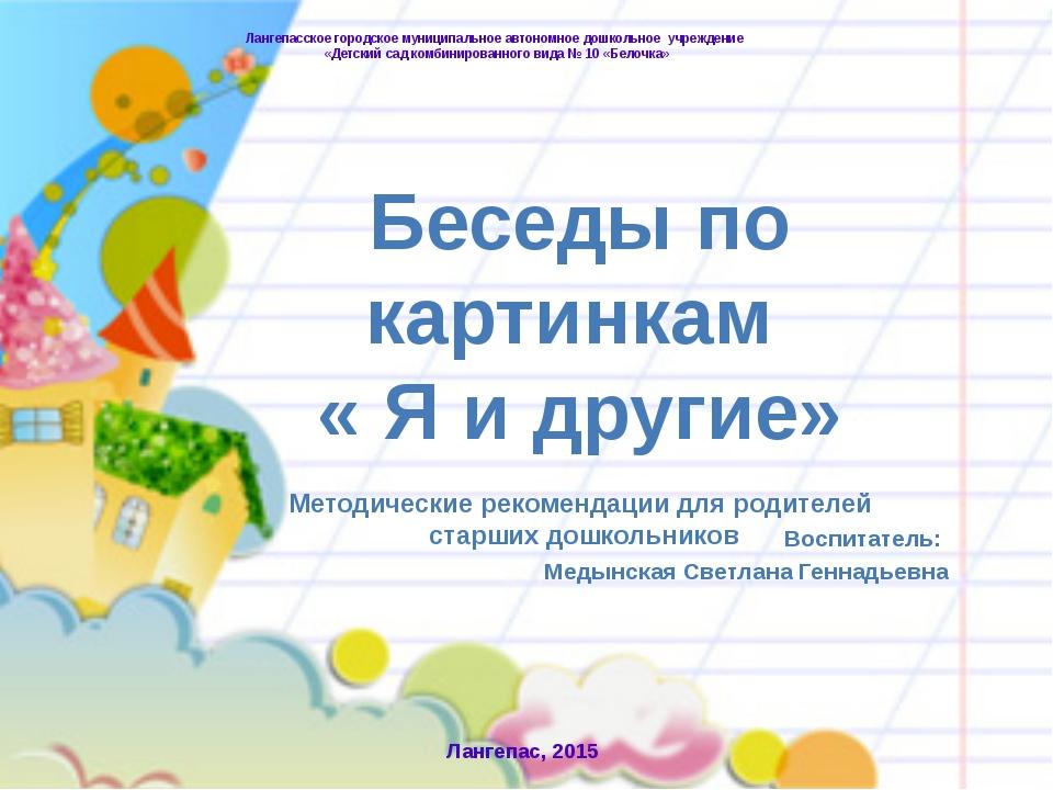 Лангепасское городское муниципальное автономное дошкольное учреждение «Детски...