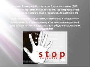 Комитет Всемирной Организации Здравоохранения (ВОЗ) определяет наркоманию как