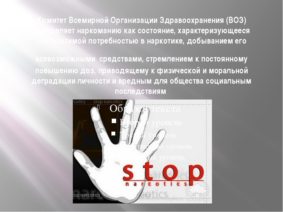 Комитет Всемирной Организации Здравоохранения (ВОЗ) определяет наркоманию как...