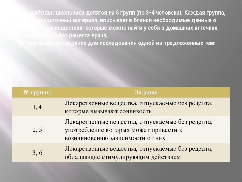 Ход работы:школьники делятся на 6 групп (по 3–4 человека). Каждая группа, по...