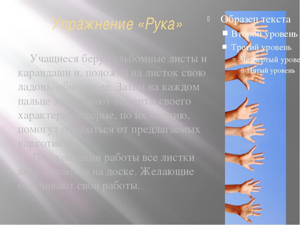 Упражнение «Рука» Учащиеся берут альбомные листы и карандаши и, положив на ли...