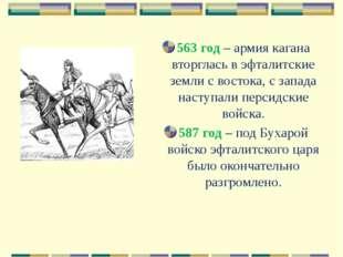 563 год – армия кагана вторглась в эфталитские земли с востока, с запада наст