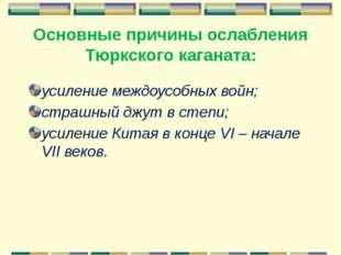 Основные причины ослабления Тюркского каганата: усиление междоусобных войн; с