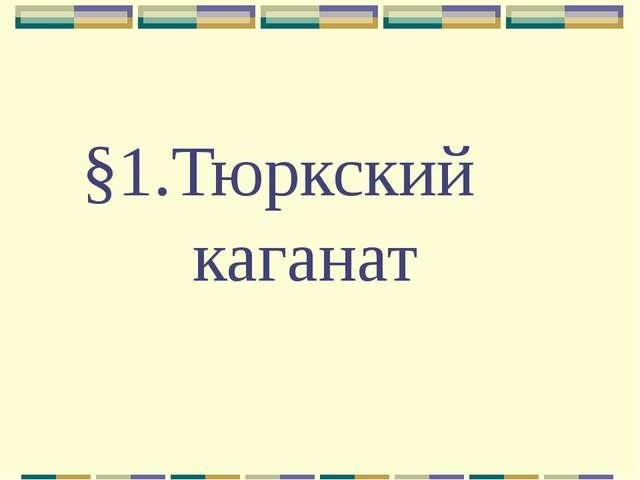 §1.Тюркский каганат