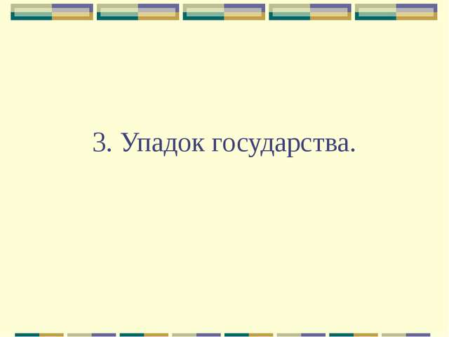 3. Упадок государства.