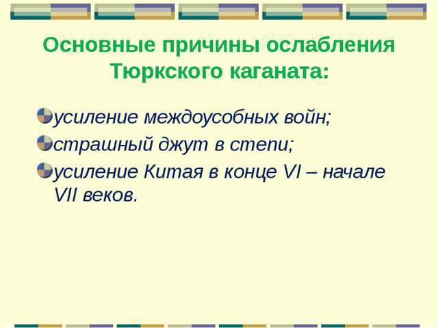 Основные причины ослабления Тюркского каганата: усиление междоусобных войн; с...