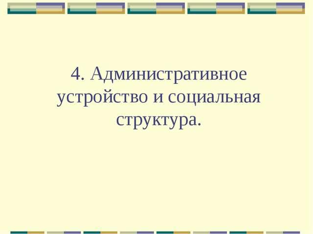 4. Административное устройство и социальная структура.