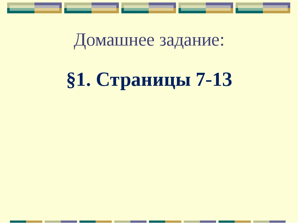 Домашнее задание: §1. Страницы 7-13
