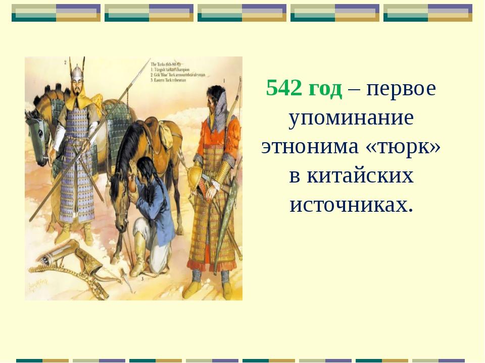 542 год – первое упоминание этнонима «тюрк» в китайских источниках.