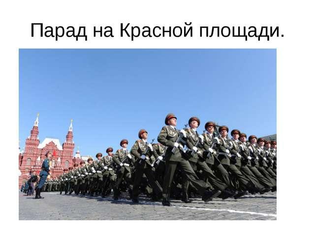 Парад на Красной площади.