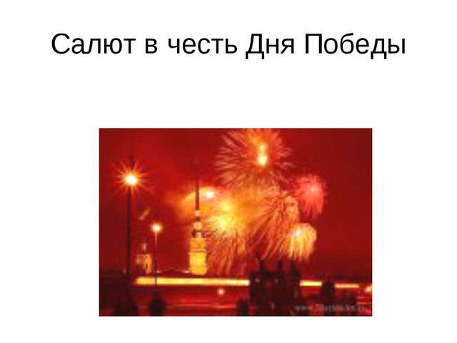 Салют в честь Дня Победы