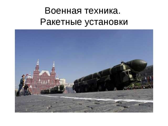 Военная техника. Ракетные установки