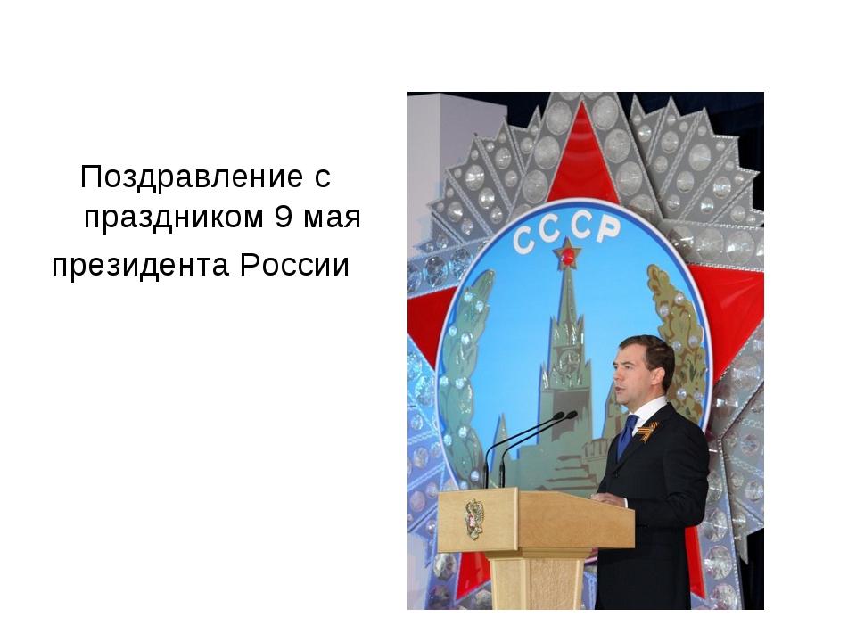 Поздравление с праздником 9 мая президента России