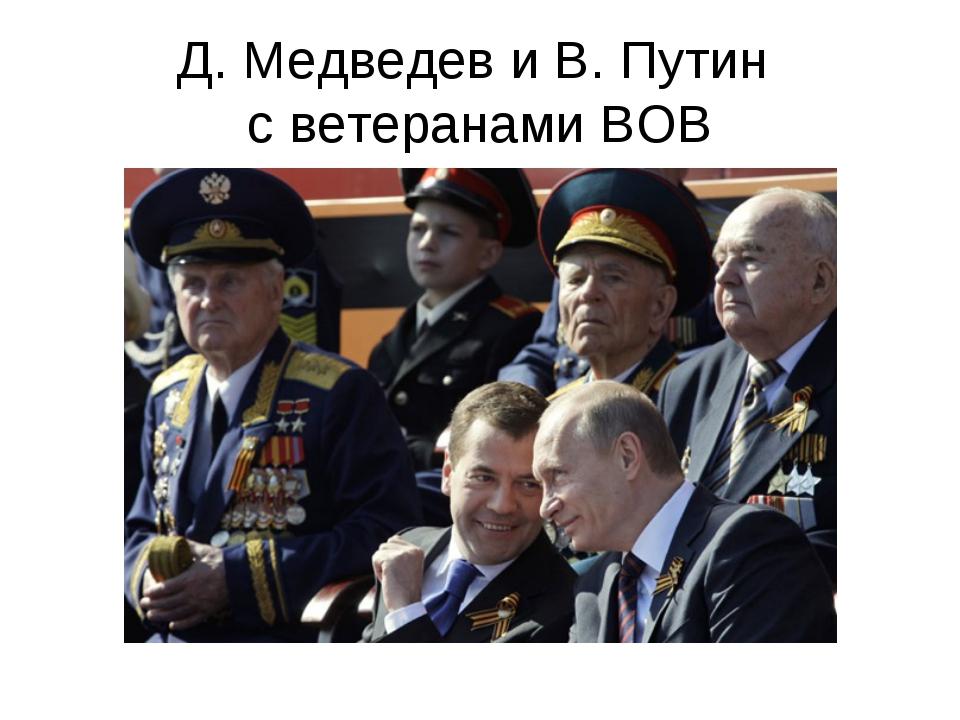 Д. Медведев и В. Путин с ветеранами ВОВ
