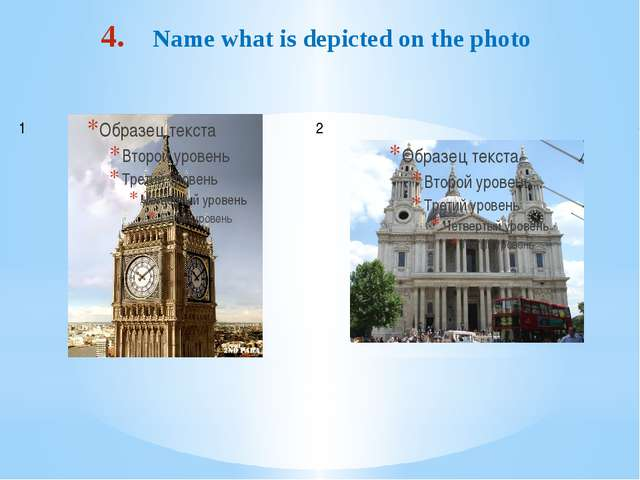 Name what is depicted on the photo 1 2