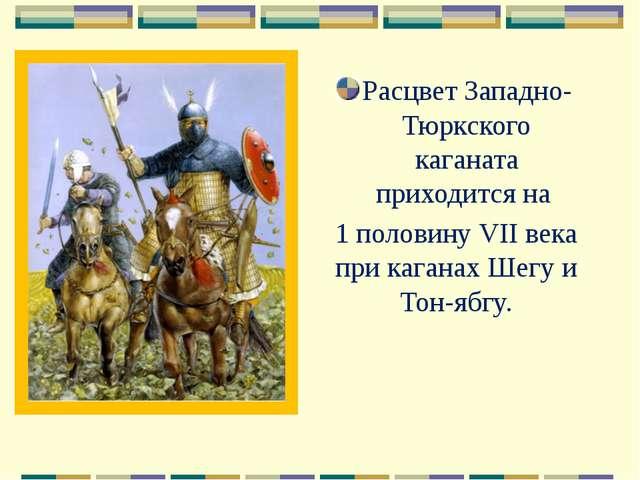 Расцвет Западно-Тюркского каганата приходится на 1 половину VII века при кага...