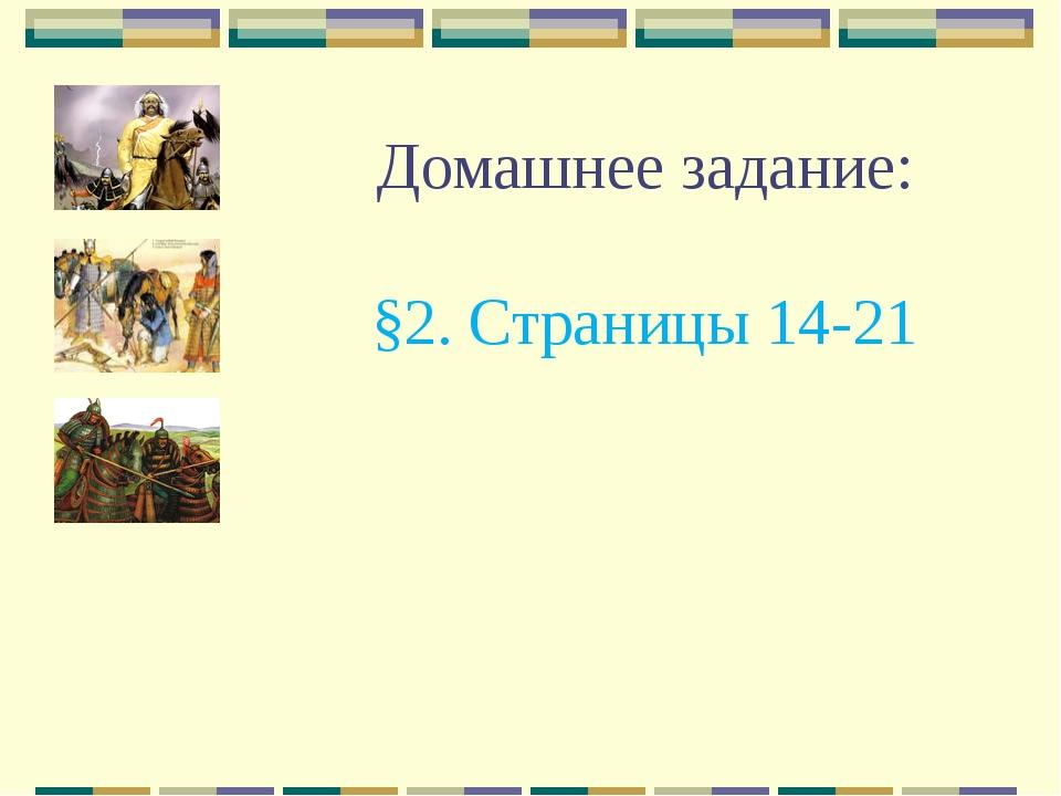 Домашнее задание: §2. Страницы 14-21
