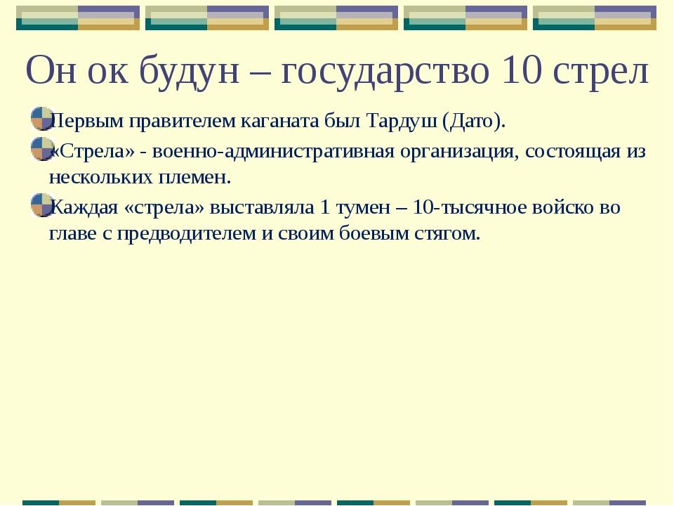 Он ок будун – государство 10 стрел Первым правителем каганата был Тардуш (Дат...