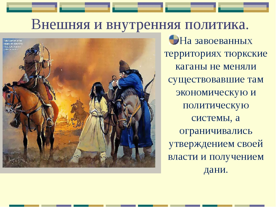 Внешняя и внутренняя политика. На завоеванных территориях тюркские каганы не...