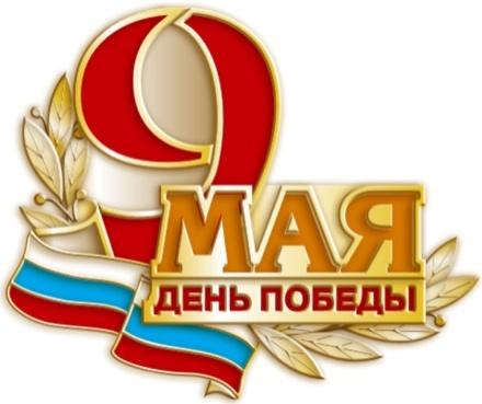 http://novo-peredelkino.mos.ru/upload/medialibrary/f90/9-maya.jpg