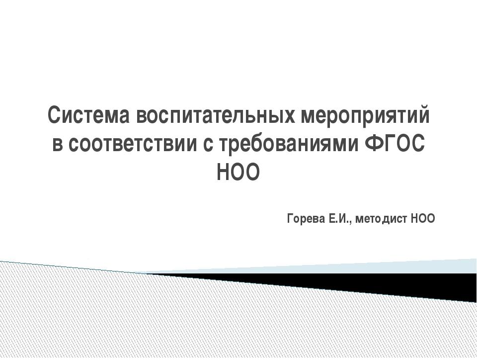 Система воспитательных мероприятий в соответствии с требованиями ФГОС НОО Гор...