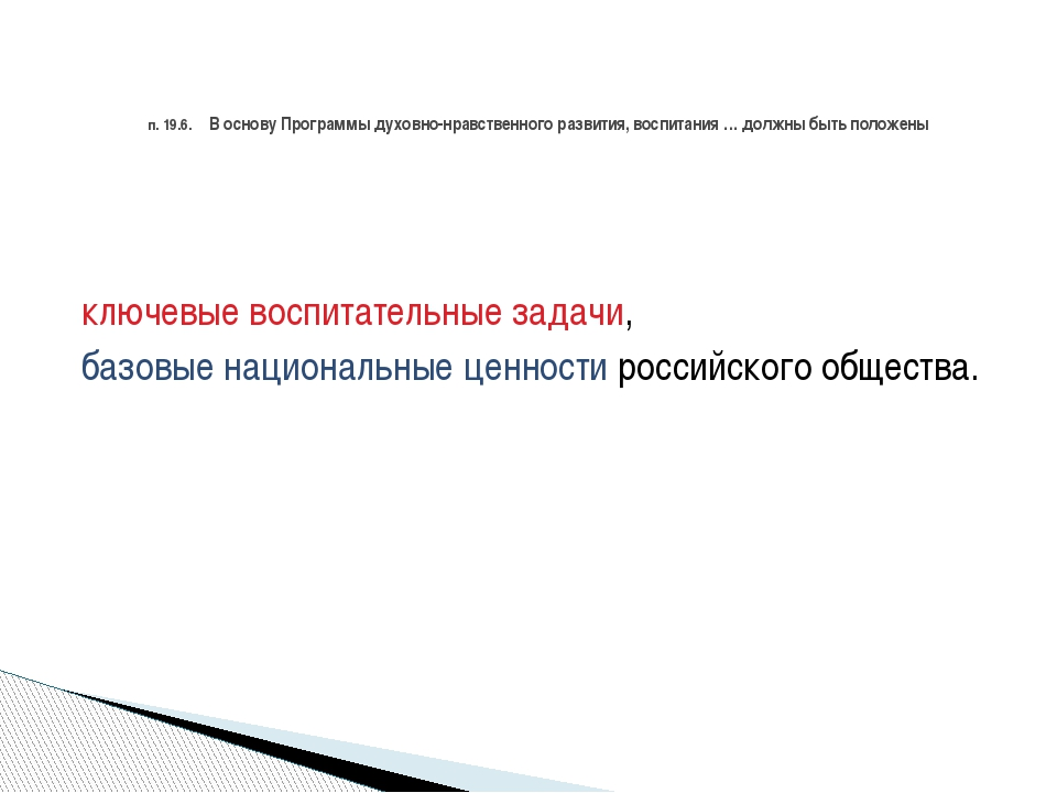 ключевые воспитательные задачи, базовые национальные ценности российского об...