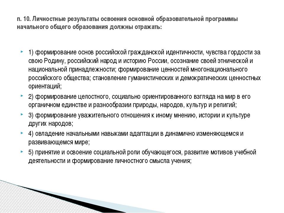 1) формирование основ российской гражданской идентичности, чувства гордости з...