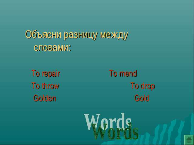 Объясни разницу между  словами: To repairTo mend To throw To...