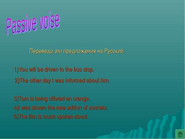 Переведи эти предложения на Русский: 1)You will be driven to the bus st...