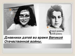 Дневники детей во время Великой Отечественной войны.