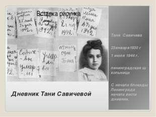 Таня Савичева 23января1930 г 1 июля 1944 г. ленинградскаяшкольница С начала