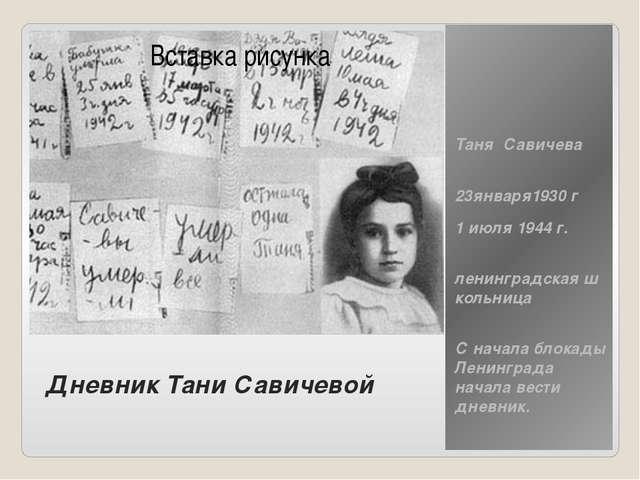 Таня Савичева 23января1930 г 1 июля 1944 г. ленинградскаяшкольница С начала...
