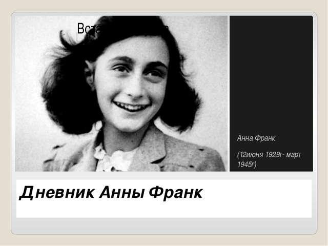 Дневник Анны Франк АннаФранк (12июня 1929г- март 1945г)