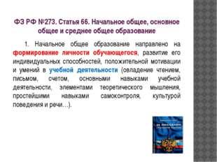 ФЗ РФ №273. Статья 66. Начальное общее, основное общее и среднее общее образ