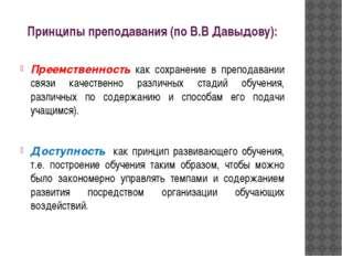 Принципы преподавания (по В.В Давыдову): Преемственность как сохранение в пре