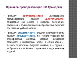 Принципы преподавания (по В.В Давыдову): Принципу сознательности целесообразн