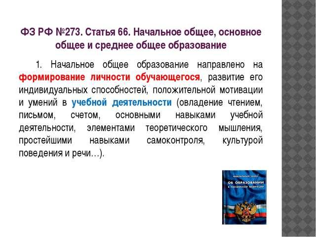 ФЗ РФ №273. Статья 66. Начальное общее, основное общее и среднее общее образ...