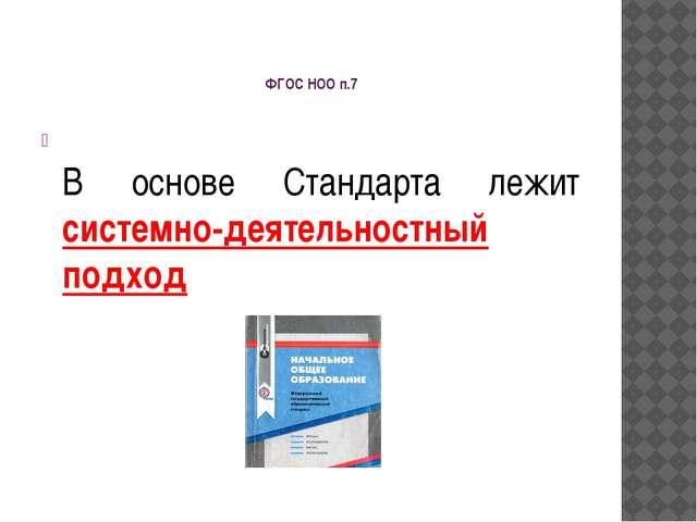ФГОС НОО п.7 В основе Стандарта лежит системно-деятельностный подход
