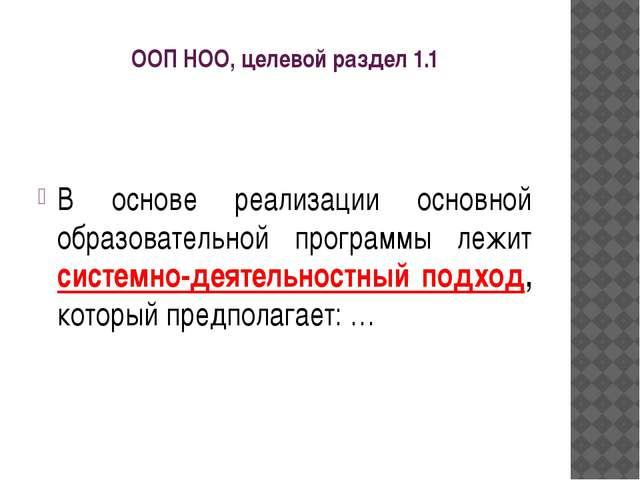 ООП НОО, целевой раздел 1.1 В основе реализации основной образовательной прог...