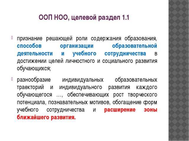 ООП НОО, целевой раздел 1.1 признание решающей роли содержания образования, с...