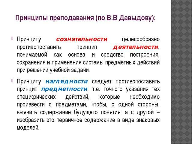 Принципы преподавания (по В.В Давыдову): Принципу сознательности целесообразн...
