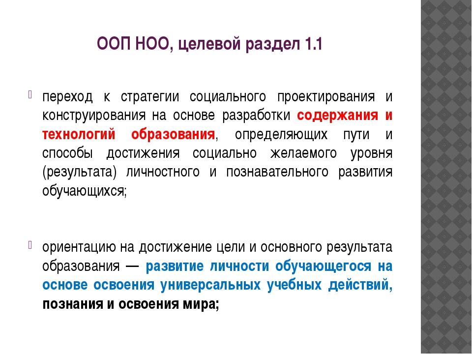 ООП НОО, целевой раздел 1.1 переход к стратегии социального проектирования и...