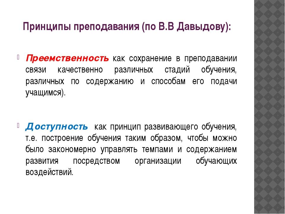 Принципы преподавания (по В.В Давыдову): Преемственность как сохранение в пре...