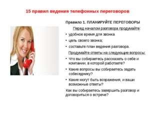 15 правил ведения телефонных переговоров Правило 1. ПЛАНИРУЙТЕ ПЕРЕГОВОРЫ Пер