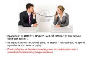 Правило 2. СНИМАЙТЕ ТРУБКУ НА 3-ИЙ СИГНАЛ (в том случае, если вам звонят). на